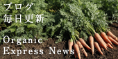 自遊人Organic Express News