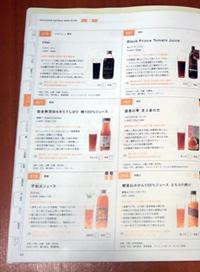 オーガニック・エクスプレス 桃ジュース